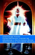 Сопоставление учения об обожении в богословии Фомы Аквинского и Григория Паламы