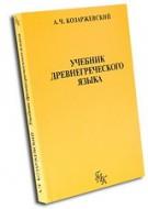 Козаржевский А. Ч. Учебник древнегреческого языка