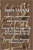ТаНаХ - в переводе и с комментариями раввина Михаила Ковсана - Свитки - Повести лет