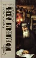 Кирилл Кожурин - Повседневная жизнь старообрядцев