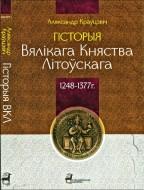 Аляксандр Краўцэвіч - Гісторыя Вялікага Княства Літоўскага 1248-1377 г.