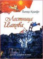 Питер Крифт - Лестница Иакова