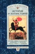 Критика новой хронологии академика Фоменко