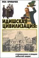 Пол Кривачек - Идишская цивилизация