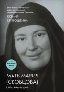 Ксения Игоревна Кривошеина -Мать Мария (Скобцова). Святая наших дней