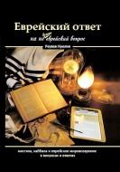 Реувен Куклин - Еврейский ответ на не всегда еврейский вопрос - Каббала, мистика и еврейское мировоззрение в вопросах и ответах