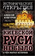 Кунгуров - Киевской Руси не было