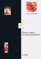 Владимир Александрович Кутырев - Философия постмодернизма - Научно-образовательное пособие для магистров и аспирантов гуманитарных специальностей