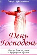 День Господень - Что мы должны знать о возвращении Христа - Эндрю Куйвенховен