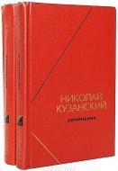 Николай Кузанский - Сочинения в 2-х томах