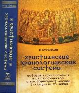 Павел Кузенков - Христианские хронологические системы - История летосчисления