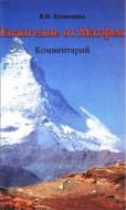 Кузнецова - Комментарии на Евангелие от Матфея