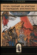 Эпоха гонений  на христиан - Лебедев А П.