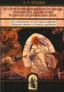 Алексей Лебедев - История запрещенных книг на Западе - Итальянское духовенство