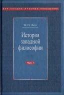 Виктор Лега - История западной философии - В 2 частях