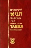 Раби Шнеур-Залман из города Ляды - Ликутеи Амарим - Тания