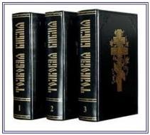 Толковая Библия Лопухина