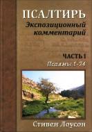 Стивен Дж. Лоусон - Псалтирь - Экспозиционный комментарий - Часть 1 - Псалмы 1 - 74