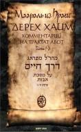 Маараль из Праги - Дерех Хаим - Комментaрий на трактат Авот