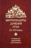 архимандрит Макарий - Веретенников -  Митрополиты Древней Руси (X—XVI века)