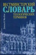 Мак-Ким - Вестминстерский словарь теологических терминов