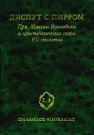 Максим Исповедник - Диспут с Пирром - Христологические споры VII столетия