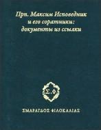 Максим Исповедник и его соратники - документы из ссылки