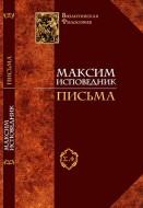 Максим Исповедник - Письма