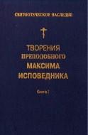 Творения преподобного Максима Исповедника - Книга I