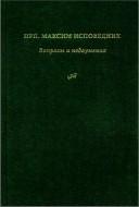 Максим Исповедник - Вопросы и недоумения