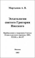 Мартынов - Эсхатология Святого Григория Нисского