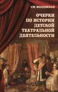 Машевская - Очерки по истории детской театральной деятельности