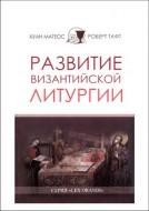 Хуан Матеос; Роберт Тафт - Развитие византийской литургии