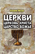 Филипп Мауро - Церкви - Церковь Христа - Царство Божье