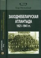 Iгар Мельнікаў - Заходнебеларуская Атлантыда - 1921-1941 гг