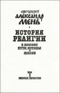 Александр Мень - История религии