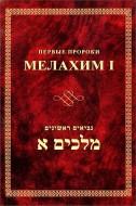 Первые пророки - Мелахим 1 - Мешков