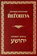 Первые пророки - Йегошуа - Ивритский текст с русским переводом и комментарием