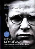 Метаксас Э. Дитрих Бонхёффер