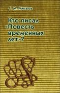 Савва Михеев - Кто писал «Повесть временных лет»