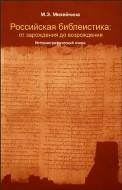 Марина Михейкина - Российская библеистика