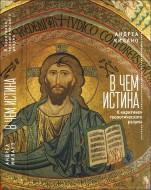 Андреа Милано - В чем истина - К «критике» теологического разума