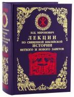 Игорь Цезаревич Миронович - Лекции по Священной Библейской истории Ветхого и Нового Заветов