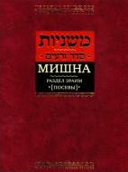 Мишна - 2 - Зраим - Посевы