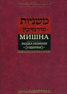 Мишна - 4 - раздел Незикин - Ущербы