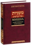 Мишна - Кодашим - Святыни