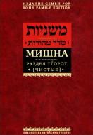 Мишна - 6 - Тгорот - Чистые
