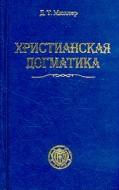 Христианская догматика - Мюллер Д. Т.