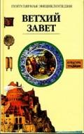 Популярная энциклопедия - 2 тома - Жак Мюссе