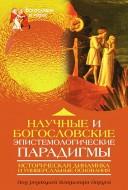 Научные и богословские парадигмы